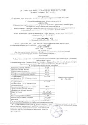 deklaracija auriga-1