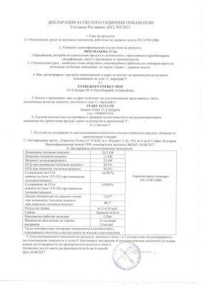 deklaracija mini maksima